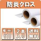 インクジェットロール紙 防炎クロス 610mm×30m 2本入  (A1ロール 防炎布)
