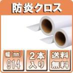 インクジェットロール紙 防炎クロス 914mm×30m 2本 (A0ロール紙 防炎布)