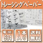 �����ѻ桡�������åȥ���桡 �ȥ졼���ڡ��ѡ� 594mm��50�� 1�� (A1����� �����ѻ�)