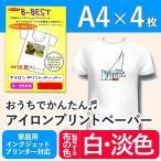 アイロンプリントペーパー(白・淡色布用)A4サイズ (4枚入り) 【DM便 送料無料】