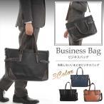 2way メンズ ビジネスバッグ トートバッグ 三層式 B4サイズ