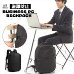盗難防止 ビジネスリュック ビジネスバッグ メンズリュック メンズバッグ 大容量 撥水 出張 旅行 通勤通学 PC 15.6型 キャリーオン ギフト 父の日 送料無料