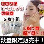 限定 シートマスク お試し プラセンタ ヒト幹細胞 サロン用 大特価 高保湿 日本製 スキンケア パック