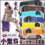 スーツケース 小型