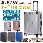 スーツケース 中型 アルミフレーム キャリーケース キャリーバッグ ハードケース TSAロック  Mサイズ