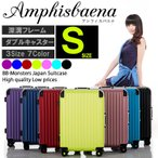 スーツケース 小型 軽量 キャリーケース キャリーバッグ アルミフレーム TSAロック 2泊〜4泊 Sサイズ