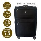 ソフトキャリー スーツケース Lサイズ 大型 軽量 旅行用品 キャリーケース キャリーバッグ ファスナー TSAロック 大容量