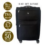 ソフトキャリー スーツケース Mサイズ 中型 軽量 旅行用品 キャリーケース キャリーバッグ ファスナー TSAロック 大容量