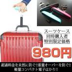 電子 はかり スーツケース同時購入者限定