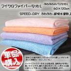 バスタオル マイクロファイバータオル 超吸水速乾のタオル 単品