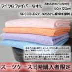 バスタオル マイクロファイバーバスタオル 超吸水速乾のタオル