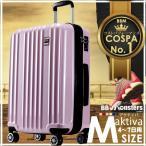 アウトレット スーツケース Mサイズ 中型 軽量 旅行用品 キャリーバッグ ハードケース ファスナー