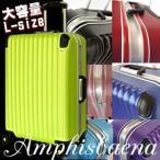 アウトレット スーツケース 大型 軽量 キャリーケース キャリーバッグ アルミフレーム TSAロック 5泊〜10泊
