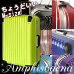 アウトレット スーツケース 中型 軽量 キャリーケース キャリーバッグ アルミフレーム TSAロック 4泊〜7泊 Mサイズ