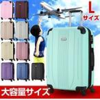 アウトレット スーツケース 大型 軽量 ファスナー TSAロック 旅行かばん キャリーバッグ Lサイズ
