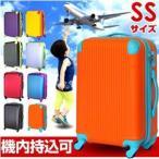 アウトレット スーツケース 小型 機内持込  超軽量 旅行かばん SSサイズ