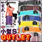 スーツケース アウトレット 小型 TSAロック