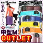 アウトレット スーツケース 中型 Mサイズ キャリーバッグ TSAロック