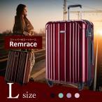 スーツケース Lサイズ 大型 軽量 ハードケース キャリーバッグ 旅行かばん ファスナー 日乃本錠前 グリスパック キャスターストッパー 5泊?10泊