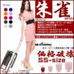 アウトレット スーツケース 機内持ち込み 超軽量 旅行かばん キャリーバッグ SSサイズ