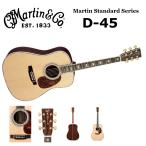 マーチン D-45 / Martin D45 / マーティン アコースティックギター スタンダード・シリーズ