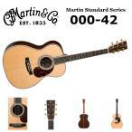 マーチン 000-42 / Martin OOO42 / マーティン アコースティックギター トリプルオー