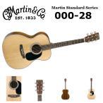 マーチン 000-28 / Martin OOO28 / マーティン アコースティックギター トリプルオー