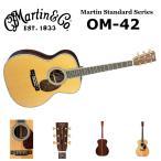 マーチン OM-42 / Martin OM42 / マーティン アコースティックギター  送料無料