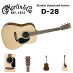 マーチン D-28 / Martin D28 / マーティン アコースティックギター スタンダード・シリーズ