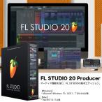 FL STUDIO 20 Producer / FLスタジオ 20 プロデューサー / IMAGE LINE SOFTWARE / オーディオ機能を含む、FL STUDIOの基本エディション。 国内正規品 送料無料