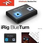 ショッピングbluetooth IK MULTIMEDIA   iRig BlueTurn / IKマルチメディア iリグ ブルーターン / 楽譜やスライドの切り替えが可能なBluetooth対応フットペダル 送料無料
