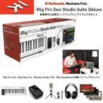 IK MULTIMEDIA | iRig Pro Duo Studio Suite Deluxe / オーディオインターフェイス、MIDIキーボード、ヘッドホン、マイク、ソフトウェア 送料無料