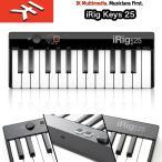 IK MULTIMEDIA iRig Keys 25 (アイリグキーズ25) 25鍵ミニ鍵盤を装備したUSBキーボードコントローラー(Mac/Windows 対応) 国内正規品