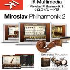 IK MULTIMEDIA   Miroslav Philharmonik 2  /  IKマルチメディア ミロスラフ・フィルハーモニック 2  /  オーケストラ音源 クロスグレ...