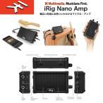 IK MULTIMEDIA | iRig Nano Amp (iリグ ナノ アンプ) / IK Multimedia社のiOS対応インターフェイス内蔵のマイ クロギターアンプ 送料無料