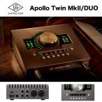 APOLLO TWIN MKII/DUO(アポロツイン マーク2)| Universal Audio | オーディオインターフェース 24ビット/192 kHz 2イン/6アウト SHARCプロセッサー2基