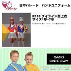 パレード・マーチング用衣装 R110 ブイライン型上衣 サイズ1~7号 / 日本パレード 衣裳 ユニフォーム 送料無料
