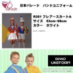 パレード・マーチング用衣装 R351 フレアースカート サイズ 53cm〜68cm / 日本パレード 衣裳 ユニフォーム 送料込価格
