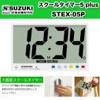 鈴木 スクールタイマー5 プラス STEX-05P  スズキ タイマー、アラーム、時計 スクールタイマー5 plus 大画面スクールタイマー4の1.5倍 送料無料