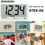 鈴木 スクールタイマー4 Plus STEX-04P スズキ タイマー、アラーム、時計としてご使用していただける便利なスクールタイマー4プラス 送料無料