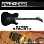 フェルナンデス TEJ-DELUXE SUS | FERNANDES TEJデラックス エレキギター テレキャスター・タイプ サスティナー搭載 ブラック(黒) 送料無料
