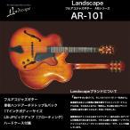 Landscape AR-101 ランドスケープ AR101   フルアコジャズギター、17インチボディーサイズ、LS-JFピックアップ、ハードケース付属 正規品 送料無料