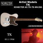 シェクター エレキギター / TK(凛として時雨) モデル SCHECTER AC-TK-TE-WH/SIG テレキャスター・タイプ 送料無料
