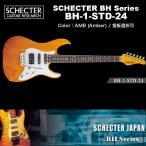 シェクター SCHECTER JAPAN / BH-1-STD-24 AMB アンバー 指板選択可 | シェクター・ジャパン HBシリーズ エレキギター 送料無料