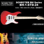 シェクター SCHECTER JAPAN / BH-1-STD-24 RED レッド(赤) 指板選択可 | シェクター・ジャパン HBシリーズ エレキギター 送料無料