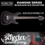 シェクター SCHECTER / BLACK JACK SLS C-1 FR S サテンブラック(黒)/ ブラックジャック フロイドローズ サステイニアック C1 ダイヤモンドシリーズ 送料無料