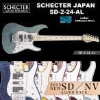 シェクター SCHECTER JAPAN / SD-2-24-AL AQB メイプル指板 アクアブルー(青) | シェクター・ジャパン SDシリーズ エレキギター 送料無料