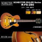 シェクター SCHECTER / R-FS-280 / フルアコ エレキギター RULER(ルーラー)シリーズ / カラー選択可 ハードケース付 送料無料