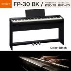ローランド FP-30 BK+スタンド+ 3本ペダルユニットセット / roland 電子ピアノ FP30 BK ブラック(黒) ペダル・スタンドセット デジタルピアノ 送料無料
