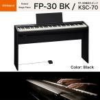ローランド FP-30 BK+スタンドKSC-70 セット / roland 電子ピアノ FP30 BK ブラック(黒) スタンド(KSC70)セット デジタルピアノ 送料無料